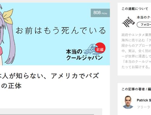 NewsPicks: 【驚愕】日本人が知らない、アメリカでバズる「J-Pop」の正体